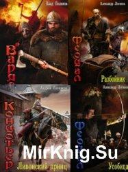 Ведунская серия из 6-х книг