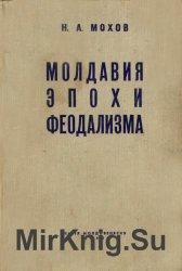 Молдавия эпохи феодализма