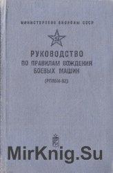 Руководство по правилам вождения боевых машин (РПВБМ-82)