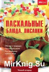 Пасхальные блюда. Писанки № 6, 2016
