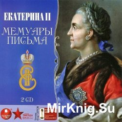 Екатерина II. Мемуары. Письма (аудиокнига)