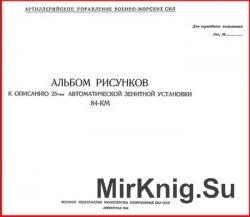 Альбом рисунков к описанию 25-мм автоматической зенитной установки 84-КМ
