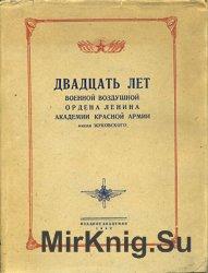 XX лет Военной воздушной ордена Ленина Академии Красной Армии имени Жуковск ...