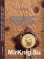 Внутренняя политика США и проблема партий в президентство Дж. Монро (1817-1 ...