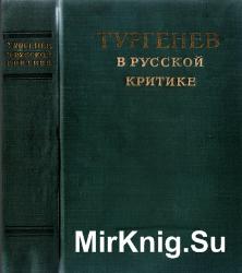 Тургенев в русской критике