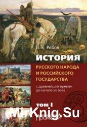 История русского народа и российского государства в 2 томах