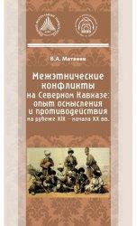 Межэтнические конфликты на Северном Кавказе