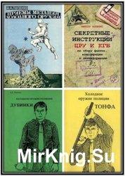 Попенко В. Н.  - Сборник из 12 произведений