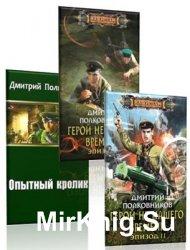Полковников Дмитрий  - Собрание сочинений  (3 книги)