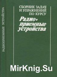 Сборник задач и упражнений по курсу «Радиоприемные устройства»
