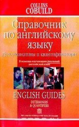 Детерминативы и квантификаторы: Справочник по английскому языку