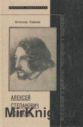 Алексей Степанович Хомяков, жизнеописание в документах, рассуждениях и разы ...