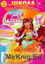 Winx № 4, 2010 - Школа волшебниц