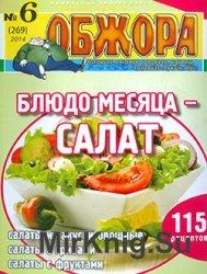 Обжора № 6, 2014. Блюдо месяца – салат