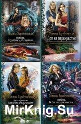 Завойчинская Милена - Сборник произведений (9 книг)