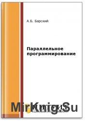 Параллельное программирование (2-е изд.)