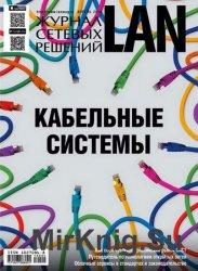 Журнал сетевых решений LAN №4 2016