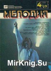 Мелодия №4, 1989