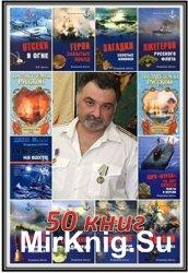 Шигин В. В. - Собрание сочинений (50 книг)
