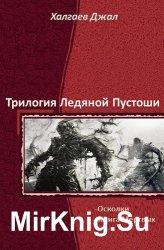 Трилогия Ледяной Пустоши. Цикл из 2 книг