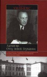 Аденауэр. Отец новой Германии