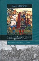 Ледовое побоище и дрyгие «мифы» русской истории