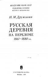 Русская деревня на переломе 1861-1880 гг.