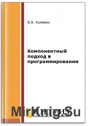 Компонентный подход в программировании (2-е изд.)