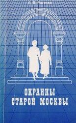 Окраины старой Москвы: экскурсии для москвичей