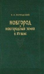 Новгород и Новгородская земля в XV веке
