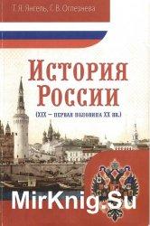 История России (XIX - первая половина XX вв.)