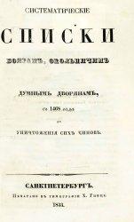 Систематические списки Боярам, окольничьим и думным дворянам с 1408 года до ...