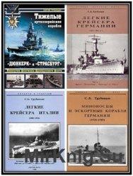 Трубицын Сергей - Сборник произведений (7 книг)