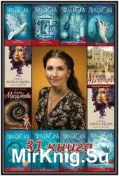 Михалкова Е. - Собрание сочинений (31 книгa)