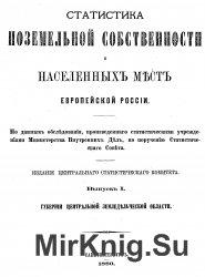 Статистика поземельной собственности и населенных мест европейской России.
