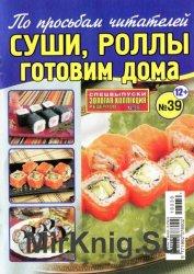 Золотая коллекция рецептов. Спецвыпуск №39 2016 Суши, роллы готовим дома