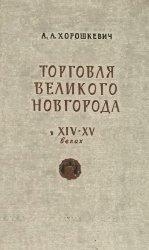Торговля Великого Новгорода в XIV-XV веках