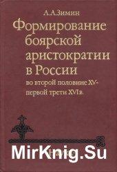 Формирование боярской аристократии в России