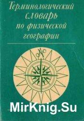 Терминологический словарь по физической географии