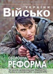 Військо Украiни №4 2016