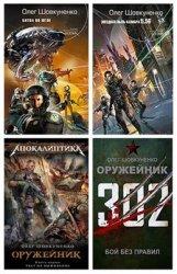 Шовкуненко O. - Сборник произведений (10 книг)