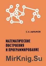 Математические построения и программирование