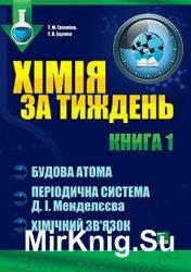 Хімія за тиждень. Будова атома, Періодична система Д. І. Менделеєва. Книга  ...