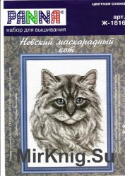 "Panna Ж-1816 ""Невский маскарадный кот"""
