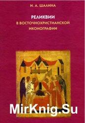 Реликвии в восточнохристианской иконографии