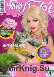 Цветы, коты и ты №5, 2013