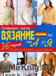 """Сборник газеты """"Вязание от А до Я""""  № 1, 2006"""