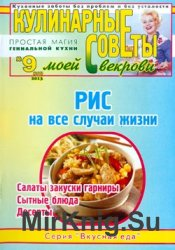 Кулинарные советы моей свекрови № 9 (266), 2013
