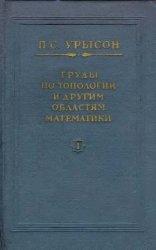 Труды по топологии и другим областям математики в 2-х томах