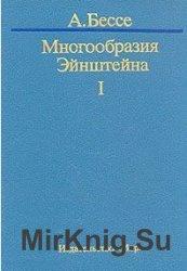 Многообразия Эйнштейна. В двух томах